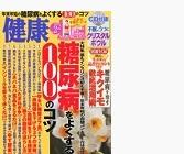「健康」誌 2013年2月号
