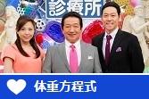 「主治医が見つかる診療所」        テレビ東京系列 2014・1・6 放送